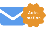 メールの自動化
